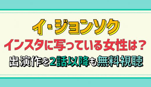 イジョンソク☆新韓流四天王の経歴や出演作品を2話以降も日本語字幕で無料視聴する方法