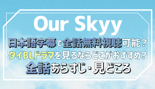0109OurSkyyアイキャッチ