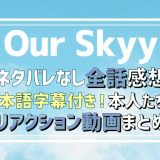 ourskyyネタバレなし感想アイキャッチ