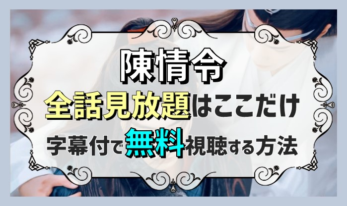 陳情令動画アイキャッチ