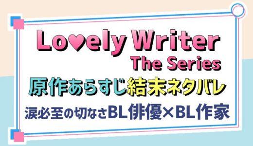Lovely Writer The Series/ラブリー・ライターネタバレ結末まで|イケメンBL俳優×平凡BL作家話題作のあらすじ