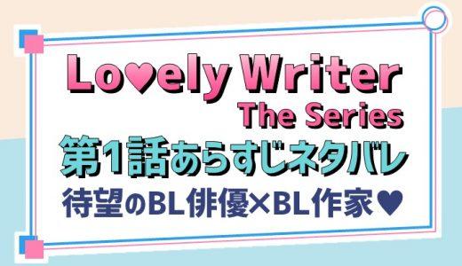 BL俳優×BL作家|Lovely Writer The Series/ラブリーライター第1話日本語訳/ネタバレあらすじ【待望の新作が見放題】