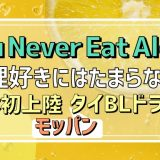 You Never Eat Aloneアイキャッチ
