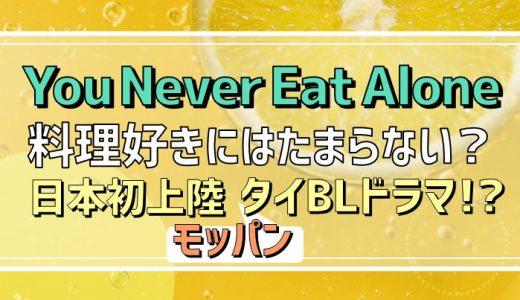 タイBL「You Never Eat Alone」は料理好きにはたまらない?日本初上陸のモッパンタイドラマ