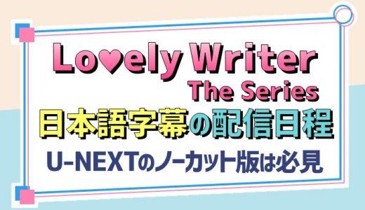 『Lovely Writer』U-NEXTの日本語字幕予定は?日本語字幕の評判や最終回までの予定|タイBLドラマ