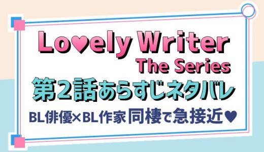 Lovely Writer The Series/ラブリーライター第2話日本語訳/ネタバレあらすじ【同棲で急接近☆】
