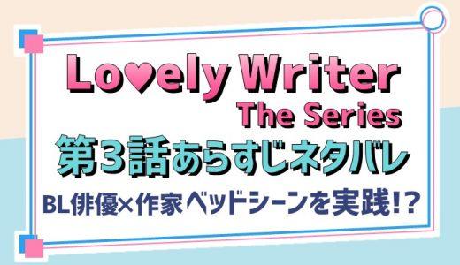 Lovely Writer The Series/ラブリーライター第3話日本語訳/ネタバレあらすじ【ベッドシーンのお手伝い!?】