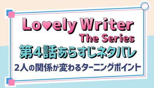 Lovely Writer The Series/ラブリーライター第4話日本語訳/ネタバレあらすじ【2人の関係が変わるターニングポイント】