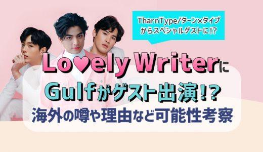 『Lovely Writer』にGulf出演!?海外の反応と可能性考察|TharnType/ターンタイプとの関係性