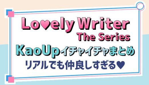 Lovely Writer The Series【画像多め】KaoUp主演キャストのイチャイチャまとめ【仲良しすぎる2人】