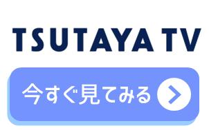 bl_tsutayatvlogo