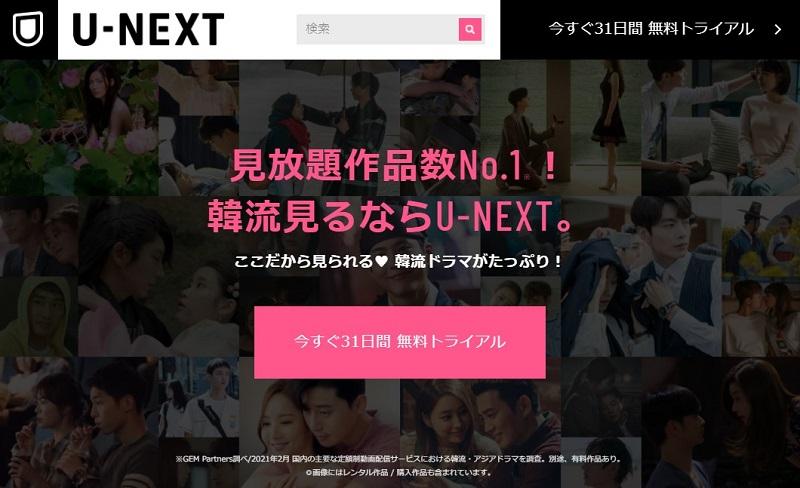 u-next31muryopage