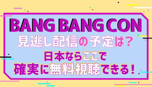 BTSバンバンコン21無料見逃し配信は日本ならここ!BANG BANG CON無料視聴方法まとめ(バンタン/防弾少年団)