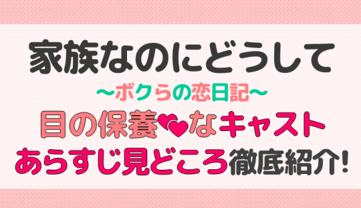 パク・ヒョンシク主演「家族なのにどうして〜ボクらの恋日記〜」キャスト/あらすじ見どころ紹介