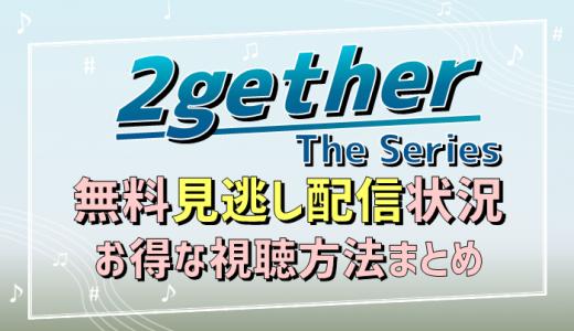 2gether(トゥギャザー)無料見逃し配信はどこで見れる?無料視聴方法まとめ|タイBLドラマ