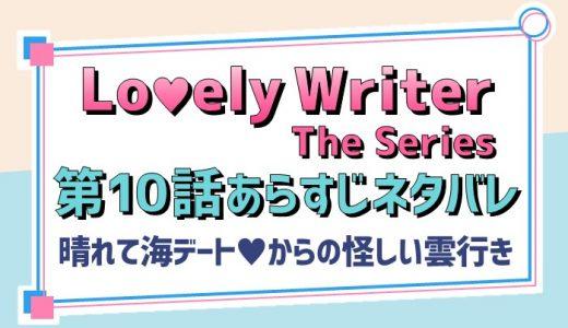 Lovely Writer第10話日本語訳/ネタバレあらすじ【晴れて海デートで新婚気分♡からの暗雲】ラブリーライター
