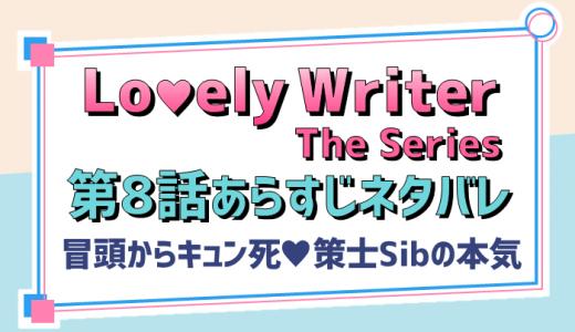 Lovely Writer第8話日本語訳/ネタバレあらすじ【冒頭からキュン死!策士Sibの本気の執着】ラブリーライター