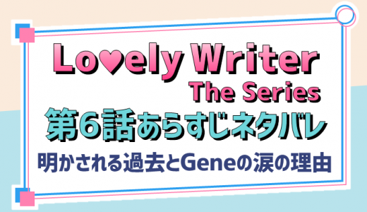 Lovely Writer第6話日本語訳/ネタバレあらすじ【明かされる過去と涙の理由】ラブリーライター
