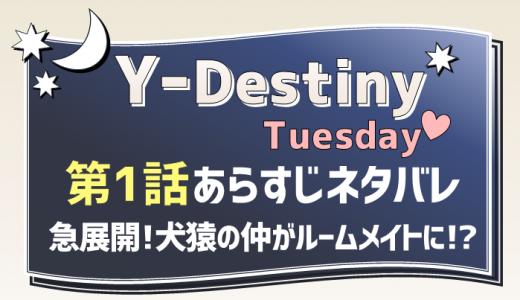タイBLドラマ『Y-Destiny』(ワイディスティニー)第1話Tue編/ネタバレあらすじ|犬猿の仲がルームメイトになり急展開