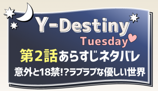 タイBL『Y-Destiny』(ワイディスティニー)第2話Tue編/ネタバレあらすじ|意外と18禁!?ラブラブな優しい世界
