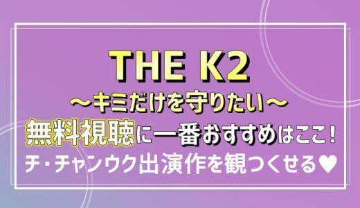 THE K2-キミだけを守りたい-無料視聴はどこで見れる?全話(2話以降~最終回)視聴のおすすめはここ【チ・チャンウク主演】