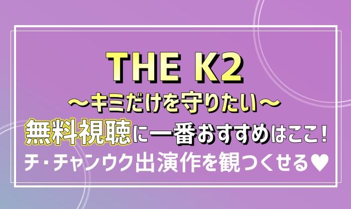 K2動画アイキャッチ
