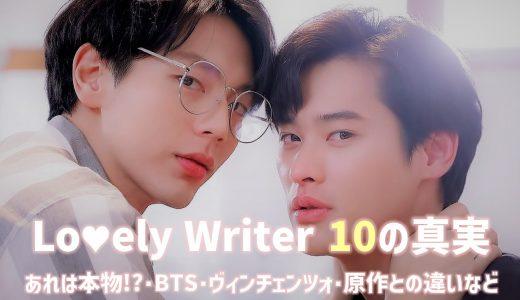 Lovely Writer The Series|10の真実【あれは本物!?原作と違う? BTS/NCT/ヴィンチェンツォ】ラブリーライター