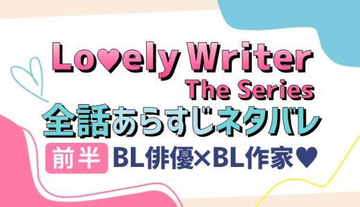Lovely Writer全話ネタバレあらすじ-前半-BL俳優♡BL作家|ラブリーライター|タイBL