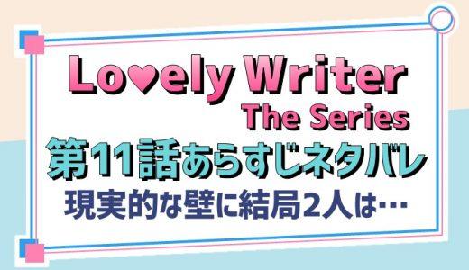 Lovely Writer第11話日本語訳/ネタバレあらすじ【2人に立ちはだかる現実的な壁に結局…】ラブリーライター