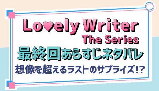 Lovely Writer第12話(最終回)日本語訳/ネタバレあらすじ【想像を超えるラストのサプライズ!】ラブリーライター