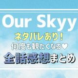 ourskyyネタバレあり感想アイキャッチ