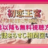初恋王宮アイキャッチ2