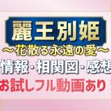 麗王別姫相関図アイキャッチ