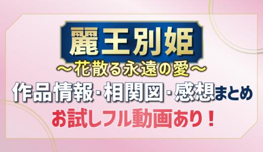 麗王別姫-花散る永遠の愛-のドラマ情報・相関図・感想評価(ネタバレなし)まとめ|中国ドラマ