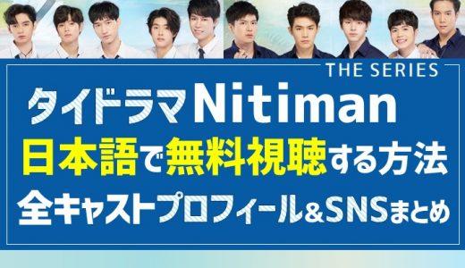 タイドラマNitiman The Seriesを日本語で無料視聴する方法?あらすじ全キャストプロフィールSNSまとめ